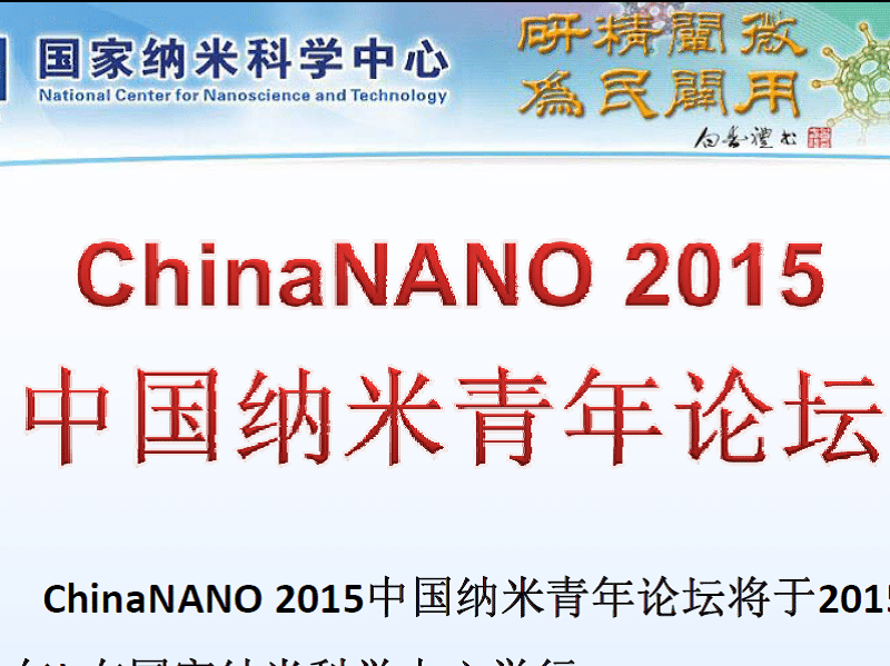 ChinaNANO 2015