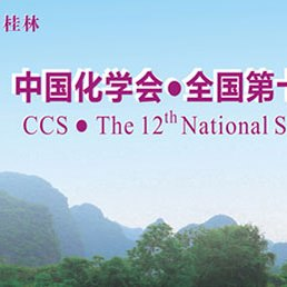The 12th National Synthetic Organic Chemistry Symposium