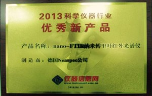 Chinese Award for outstanding new scientific product 2013
